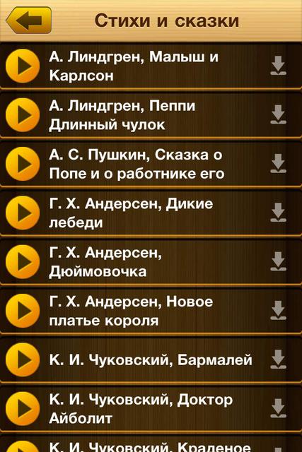 Детские песни Full screenshot 6