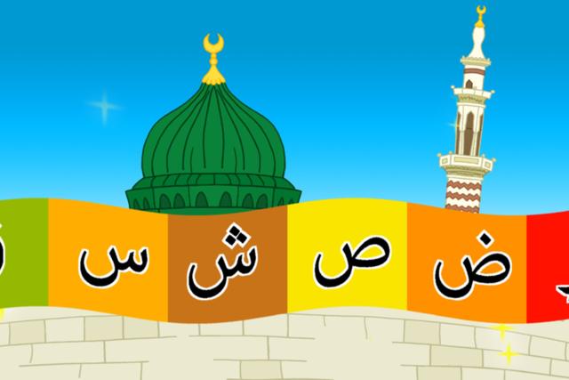Let's Learn Arabic with Zaky screenshot 1