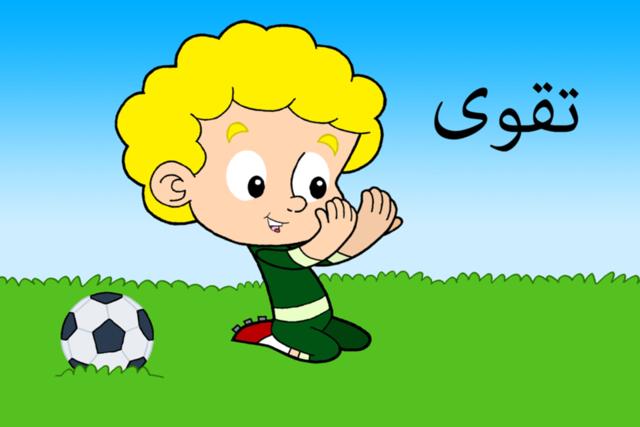 Let's Learn Arabic with Zaky screenshot 2