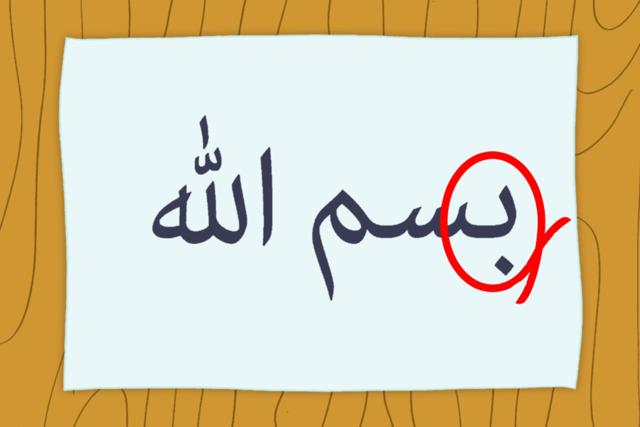 Let's Learn Arabic with Zaky screenshot 3