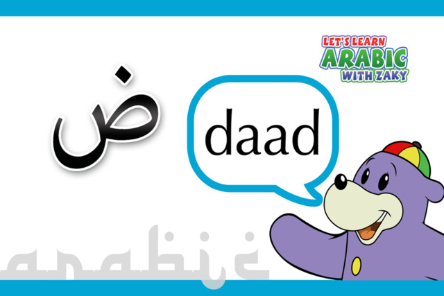 Let's Learn Arabic with Zaky screenshot 4