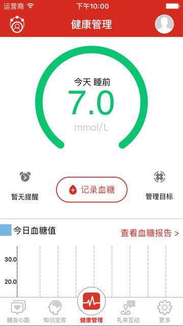 礼来优行™ - 用心关爱糖友健康 screenshot 1