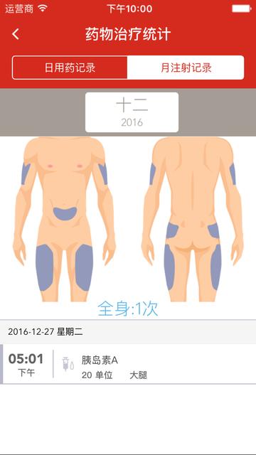 礼来优行™ - 用心关爱糖友健康 screenshot 2