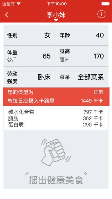 礼来优行™ - 用心关爱糖友健康 screenshot 3