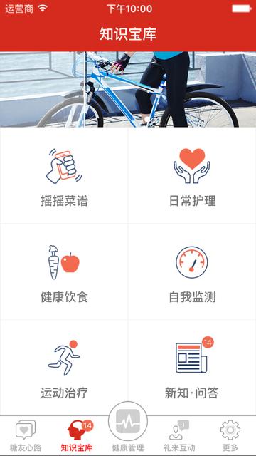 礼来优行™ - 用心关爱糖友健康 screenshot 4
