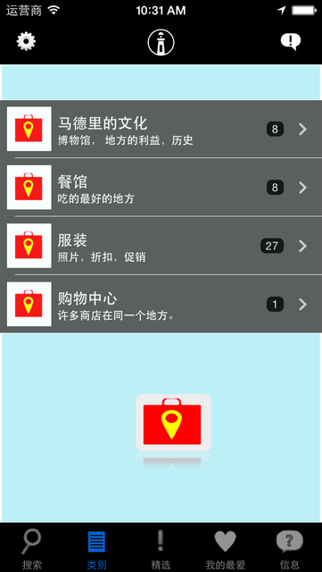 XibanyApp 西班牙 screenshot 3