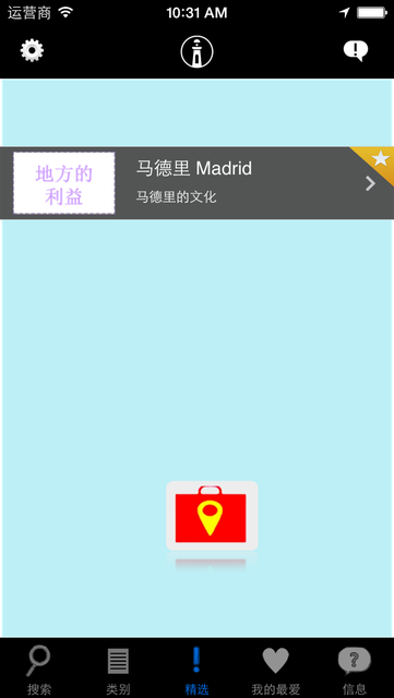 XibanyApp 西班牙 screenshot 4
