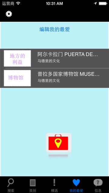 XibanyApp 西班牙 screenshot 5