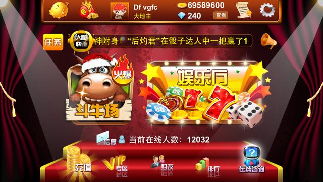 疯狂斗牛 screenshot 1