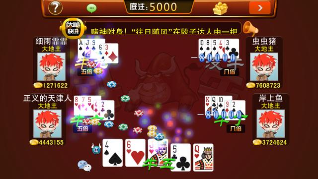 疯狂斗牛 screenshot 2