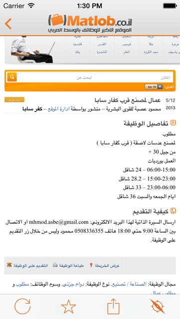 مطلوب screenshot 3