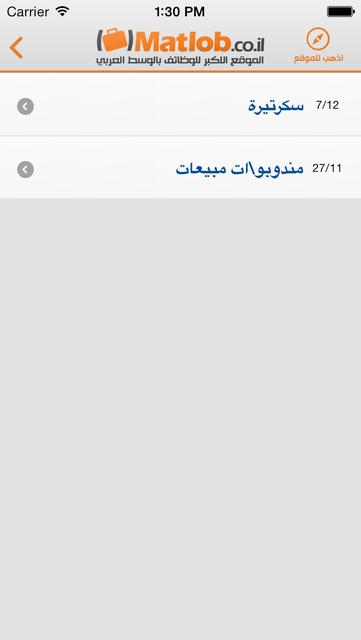 مطلوب screenshot 4