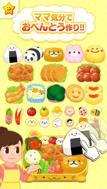 お弁当をつくろう!ママごっこ-お仕事体験知育アプリ screenshot 1