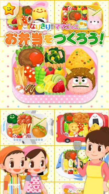 お弁当をつくろう!ママごっこ-お仕事体験知育アプリ screenshot 2