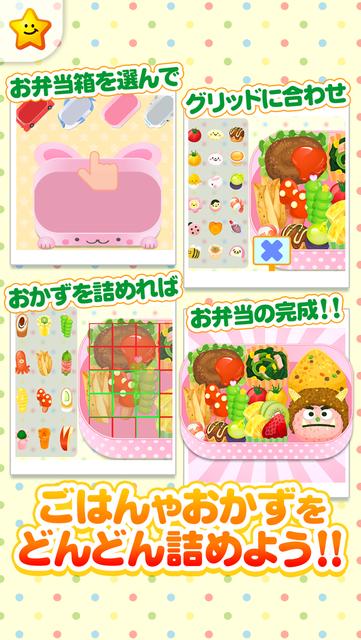 お弁当をつくろう!ママごっこ-お仕事体験知育アプリ screenshot 3