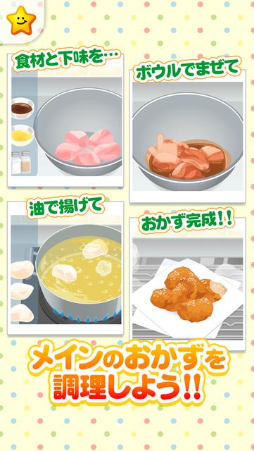お弁当をつくろう!ママごっこ-お仕事体験知育アプリ screenshot 4
