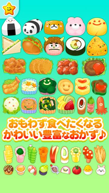 お弁当をつくろう!ママごっこ-お仕事体験知育アプリ screenshot 5