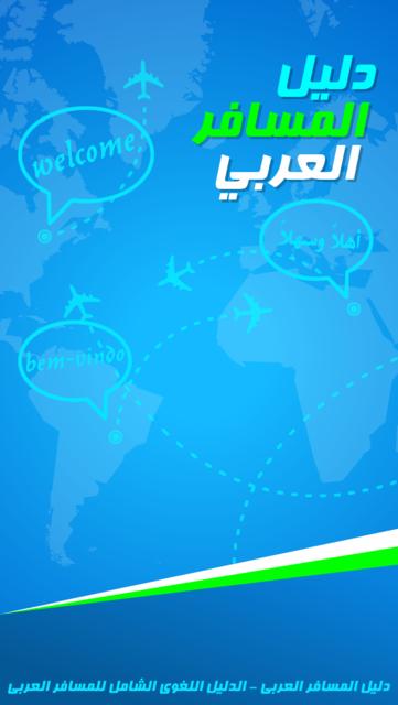 دليل المسافر العربي screenshot 1