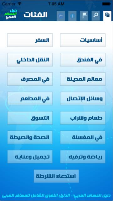 دليل المسافر العربي screenshot 2