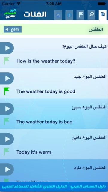 دليل المسافر العربي screenshot 3