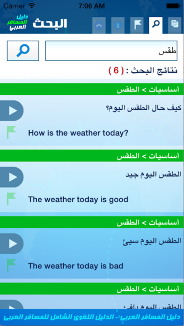 دليل المسافر العربي screenshot 4