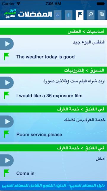 دليل المسافر العربي screenshot 5