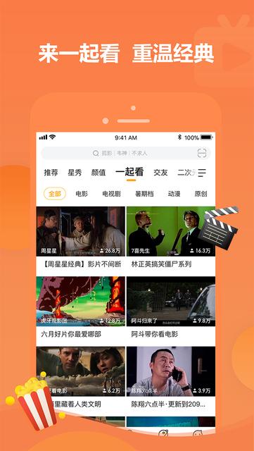 虎牙直播-游戏互动直播平台 screenshot 7