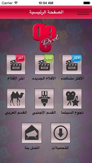 Q8 DvD screenshot 2