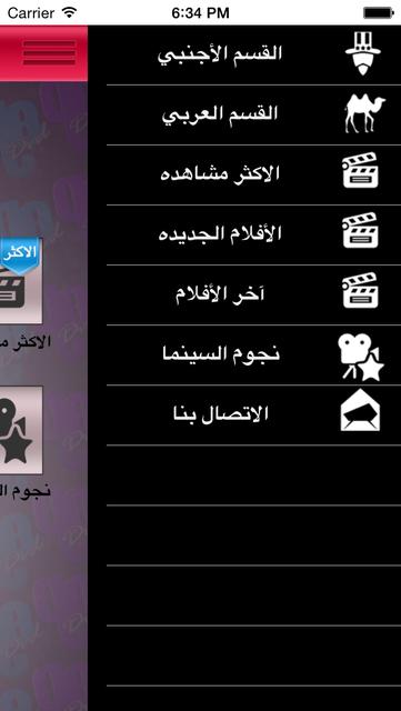 Q8 DvD screenshot 3