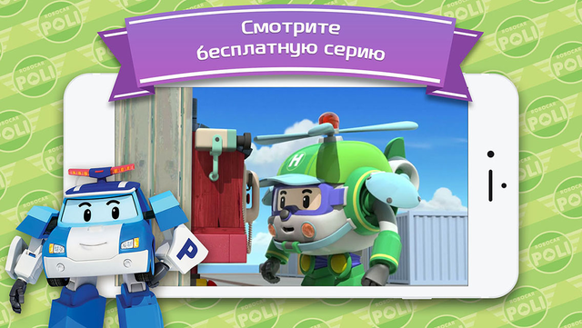 Robocar Poli screenshot 1