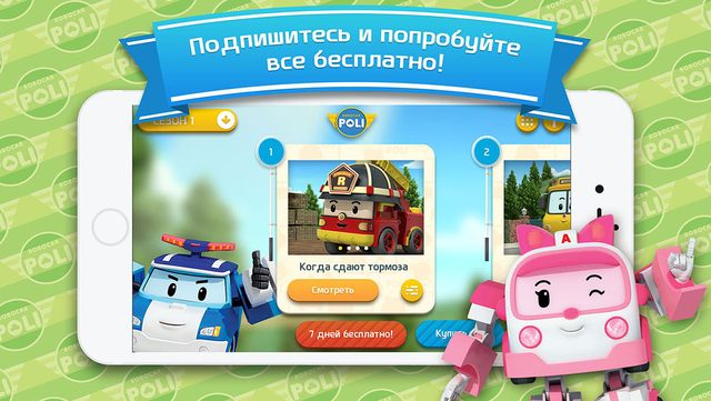 Robocar Poli screenshot 2