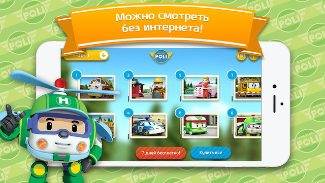 Robocar Poli screenshot 3
