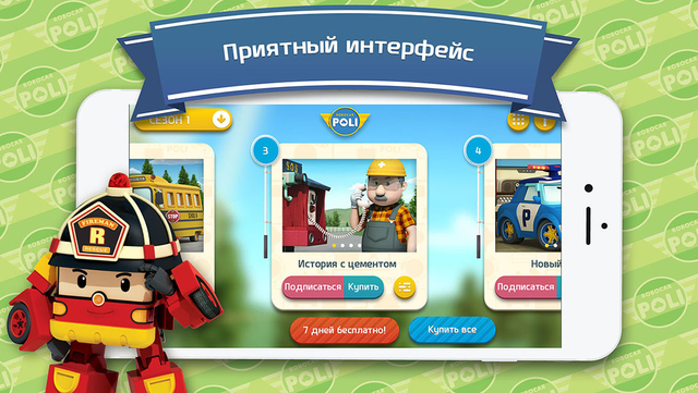 Robocar Poli screenshot 4
