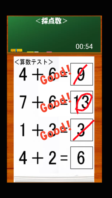 Challenge! Speed   calculation - Brain Training screenshot 2