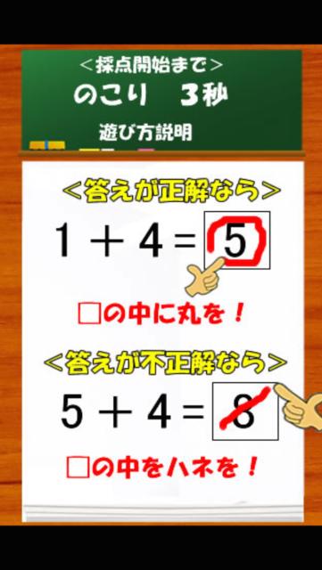 Challenge! Speed   calculation - Brain Training screenshot 3