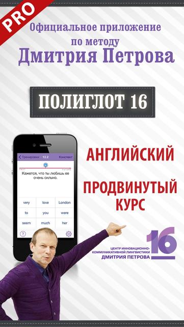 Полиглот 16 Дмитрия Петрова - Продвинутый курс. Английский язык. screenshot 1