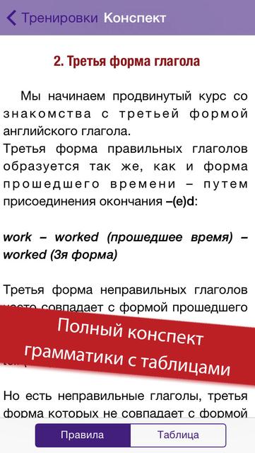 Полиглот 16 Дмитрия Петрова - Продвинутый курс. Английский язык. screenshot 5
