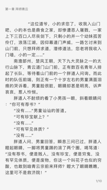 起点小说-电子书离线阅读 screenshot 5