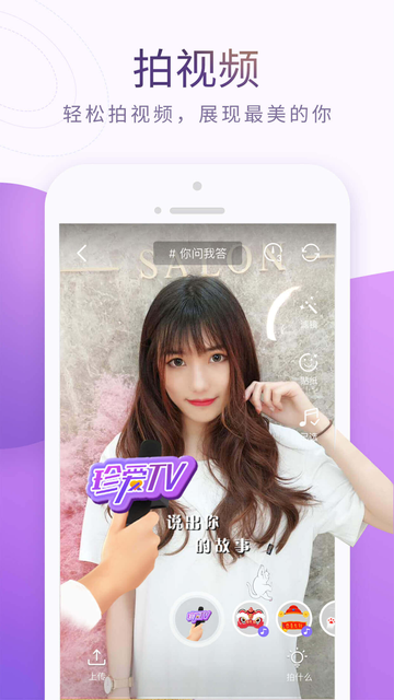 珍爱网-来这里,遇见对的人 screenshot 7