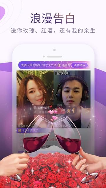 珍爱网-来这里,遇见对的人 screenshot 9