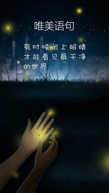 莫言殇 screenshot 5