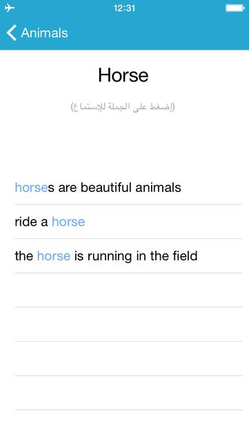 تعلم اللغة الانجليزية - مفردات وجمل screenshot 4