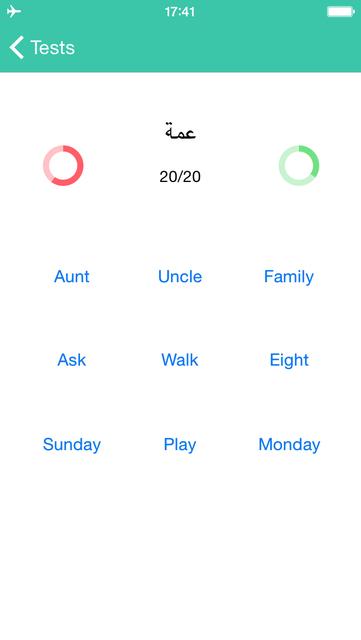 تعلم اللغة الانجليزية - مفردات وجمل screenshot 5