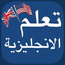 Icon for تعلم اللغة الانجليزية - مفردات وجمل