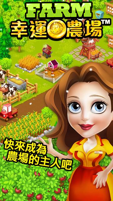 幸運農場 screenshot 1