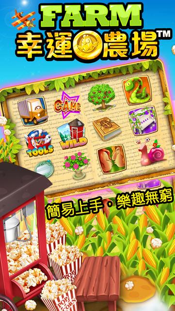幸運農場 screenshot 3