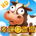 Icon for 幸運農場