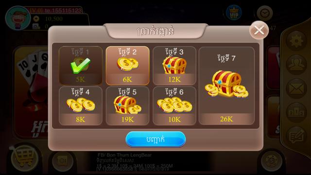 Gigawin - Playing Khmer cards screenshot 4