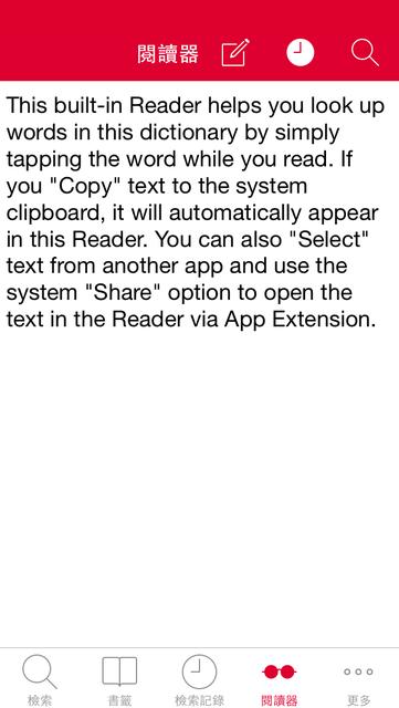 牛津高階英漢雙解詞典 screenshot 5