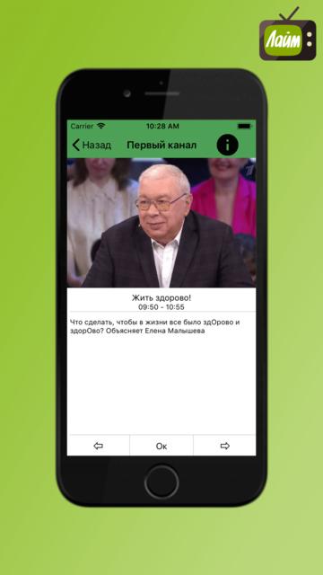ТВ онлайн: okko, тнт, мтс тв screenshot 7